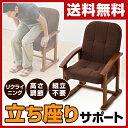 山善(YAMAZEN) 高座椅子 組立不要 KMZC-55(MBR)6 モカブラウン 高座椅子 座いす 座イス パーソナルチェア 1人掛けソファ 母の日 父の日 敬老の日 高齢者 【送料無料】