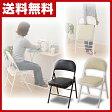 山善(YAMAZEN) 折りたたみチェア YMC-22 折り畳みチェア 折畳 折畳み 椅子 イス いす チェアー 【送料無料】