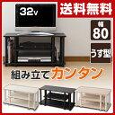 【あす楽】 山善(YAMAZEN) テレビ台 幅80 YWT...
