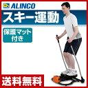 アルインコ(ALINCO) パラレルステッパー FA6013 スキー運動 レッグトレーニング 開閉運...