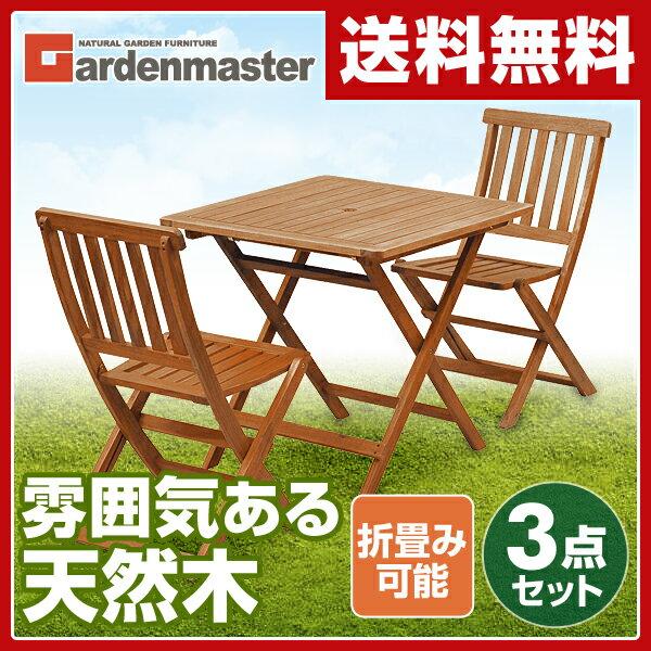 山善(YAMAZEN) ガーデンマスター フォールディングガーデンテーブル&チェア(3点セ…...:e-kurashi:10001213