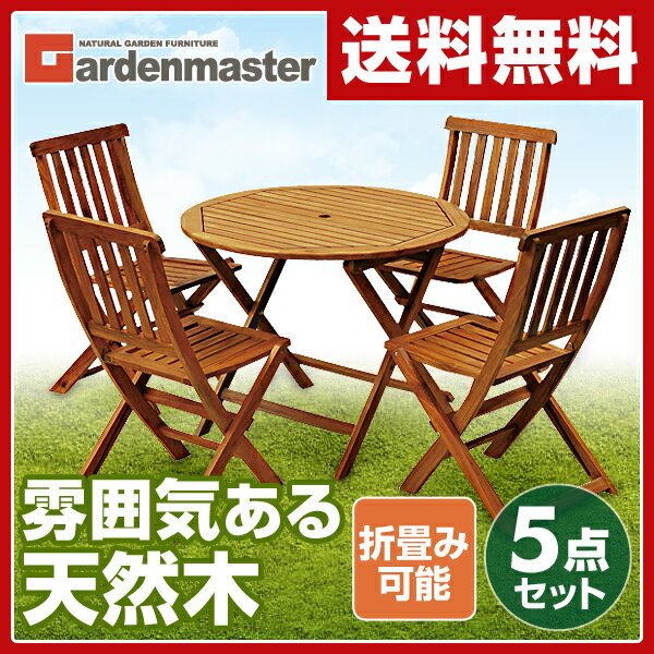 【あす楽】 山善(YAMAZEN) ガーデンマスター フォールディングガーデンテーブル&チ…...:e-kurashi:10001214