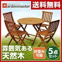 山善(YAMAZEN) ガーデンマスター フォールディングガーデンテーブル&チェア(5点セット) VFC-T5085A&VFC-C3042JE(4脚) 折りたた...