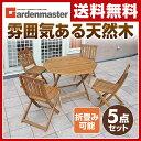 山善(YAMAZEN) ガーデンマスター オクタゴンガーデンテーブル&チェア(5点セット) VFC-T5020BA&VFC-C3042JE(4脚) 木製 折りた...
