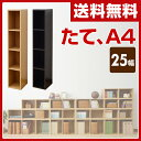 【あす楽】 山善(YAMAZEN) カラーボックス A4 4段 幅25 高さ145 CAB-1425 たてA4 すきま収納 すき間収納 隙間収納 収納ボックス ...