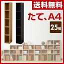 山善(YAMAZEN) カラーボックス A4 5段 幅25 高さ180 CAB-1825 たてA4 すきま収納 すき間収納 隙間収納 収納ボックス 収納ラック ...