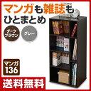 山善(YAMAZEN) 本棚 カラーボックス 幅40 4段 CCMR-9040 A4 書棚 コミックラック コミック収納 マガジン収納 【送料無料】