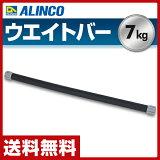 【】 アルインコ(ALINCO) エアロビックバー(7kg) EXG807 ダンベル バーベル エクササイズバー ウェイトトレーニング