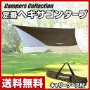 山善(YAMAZEN) キャンパーズコレクション UVヘキサゴンタープ(440×425) RXG-2UV(BE) タープ タープテント 日よけ アウトドア キャンプ 【送料無料】