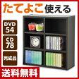 【あす楽】 山善(YAMAZEN) ミニボックス(6連) CMB-6A(DBR) ダークブラウン CDラック DVDラック 本棚 カラーボックス 【送料無料】