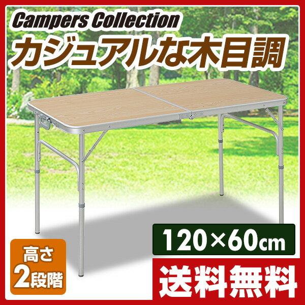 キャンパーズコレクション フォールディングテーブル 1260