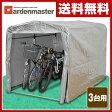 山善(YAMAZEN) ガーデンマスター サイクルガレージ(幅157 自転車3台用) YSG-1.0 簡易ガレージ サイクルハウス 収納庫 物置 【送料無料】