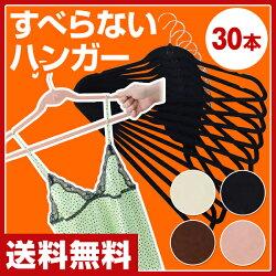 山善(YAMAZEN)すべらないハンガー30本セットNSQ-07*3