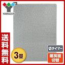 【あす楽】 山善(YAMAZEN) 小さく折りたためる ホットカーペット本体(3畳タイプ) KU-S303 電気カーペット 床暖房カーペット 3畳 【送料無料】