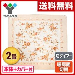 山善(YAMAZEN)ホットカーペット(2畳タイプ)マイヤーカバー付YZM-202LS