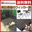 山善(YAMAZEN) ガーデンマスター フォールディングウィッカーテーブル&チェア(3点セット) HFWS-4460 折りたたみ ガーデンファニチャーセット ガーデンテーブル ガーデンチェア 【送料無料】