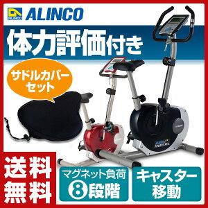 アルインコ エアロマグネティックバイク お買い得 エクササイズバイク フィットネス