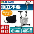 アルインコ(ALINCO) エアロマグネティックバイク AFB4010+サドルカバー お買い得セット AFB4010S エクササイズバイク フィットネスバイク エアロバイク 【送料無料】