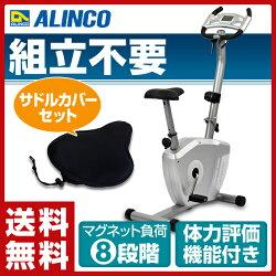 アルインコ(ALINCO)エアロマグネティックバイクAFB4010+サドルカバーお買い得セットAFB4010S