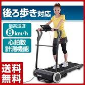 【あす楽】 スマイル(SMILE) 後ろ歩きもできるルームランナー IW-0066 電動ウォーカー ランニングマシン ランニングマシーン 【送料無料】