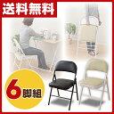 【あす楽】 山善(YAMAZEN) 折りたたみチェア(お得な6脚セット) YMC-22*6 折り畳みチェア 折畳 折畳み 椅子 イス いす チェアー 【送料無料】
