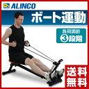 【あす楽】 アルインコ(ALINCO) ローイングマシン G3000 ボート運動 腹筋運動 ローイングマシン 【送料無料】