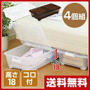 サンカ(SANKA) ベッド下収納ボックス 4個組 キャスター付 ベッド下収納ケース プラスチック収納ケース すきま収納 【送料無料】【あす楽】