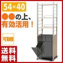 【期間限定5%OFF】 ゴミ箱の上で効率収納 高さの選べる棚板式 送料無料