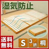 【あす楽】 山善(YAMAZEN) 三ツ折れすのこベッド(シングル) YKB-S(LBR) ライトブラウン スノコベッド 木製ベッド 折りたたみベッド 【送料無料】
