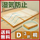 【あす楽】 山善(YAMAZEN) 三ツ折れすのこベッド(ダブル) YKB-W(LBR) ライトブラウン スノコベッド 木製ベッド 折りたたみベッド 【送料無料】