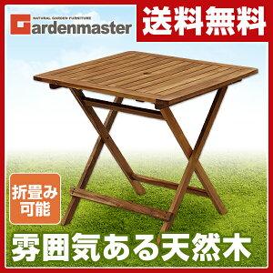 ガーデン マスター スクウェアフォールディングテーブル ガーデンファニチャー テーブル 折りたたみ