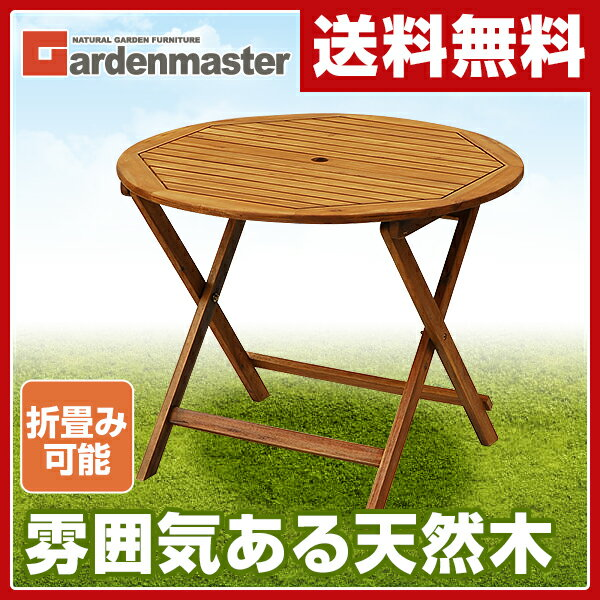 【あす楽】 山善(YAMAZEN) ガーデンマスター フォールディングテーブル VFC-T…...:e-kurashi:10002152