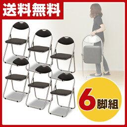 【サマーバーゲン 5%OFF】 【あす楽】 山善(YAMAZEN) 折りたたみチェア(背もたれ付き)6脚セット YZX-08(SB) シルバー(取っ手付) 折りたたみ椅子 折りたたみイス 折り畳み 折畳み パイプチェア パイプ椅子 いす 会議チェアー 選挙 【送料無料】