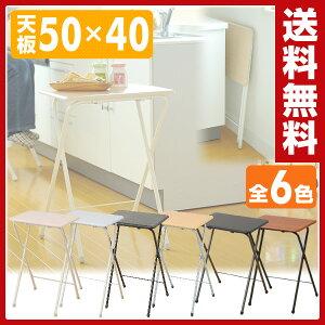 折りたたみ テーブル サイドテーブル