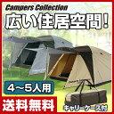 プロモキャノピーテント5(4-5人用) CPR-5UV ドームテント タープ キ...