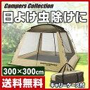 スクリーンハウス300 PSH-300UV(BE) テント タープ 日よけ サンシェード おしゃれ キャンプ用品 山善 YAMAZEN キャンパーズコレクション       1204P