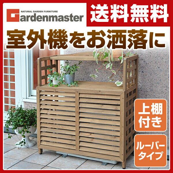 【あす楽】 山善(YAMAZEN) ガーデンマスター エアコン室外機カバー(棚付) ACG…...:e-kurashi:10001851