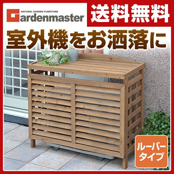 【あす楽】 山善(YAMAZEN) ガーデンマスター エアコン室外機カバー ACGN-01…...:e-kurashi:10001850