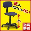 【期間限定10%OFF】 あす楽対応 パソコンチェア オフィスチェア ワークチェア 椅子 イス 送料無料