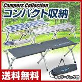 【】 山善(YAMAZEN) キャンパーズコレクション e-ネクストベンチ EXT-B35(GY) レジャーチェア 椅子 イス キャンプ アウトドア バーベキュー 折りたたみ 10P12Oct14