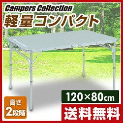 キャンパーズコレクションフォールディングテーブル(幅120奥行80)YAT-1280