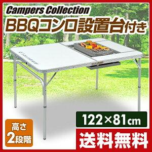 キャンパーズコレクション ホリデイテーブル レジャー テーブル バーベキューテーブ