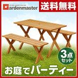 山善(YAMAZEN) ガーデンマスター ピクニックガーデンテーブル&ベンチ(3点セット) PTS-1205S ガーデンファニチャーセット ガーデンテーブル ガーデンチェア 【】
