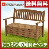 【あす楽】 山善(YAMAZEN) ガーデンマスター 木製ガーデンベンチストッカー(幅125) ASB-120 ガーデンファニチャー ガーデンベンチ ガーデン収納庫 【】