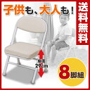 山善(YAMAZEN) ミニチェアー YS-10MINI(IV)お得な8脚セット アイボリー パイプチェア 折りたたみチェア 折り畳み 折畳 折畳み 椅子 イス...