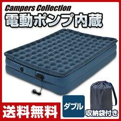 キャンパーズコレクションパワーエアベッド(ダブル)PA3-003