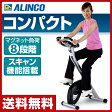 【あす楽】 アルインコ(ALINCO) クロスバイク エクササイズバイク フィットネスバイク エアロバイク 【送料無料】