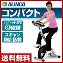 【あす楽】 アルインコ(ALINCO) クロスバイク エクササイズバイク フィットネスバイク 【送料無料】
