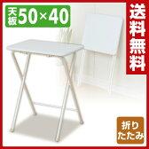 山善(YAMAZEN) 折りたたみミニテーブル(ハイ) YST-5040H(WH/WH) ホワイト サイドテーブル 折りたたみテーブル トレーテーブル 【送料無料】