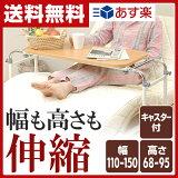 【あす楽】 山善(YAMAZEN) 伸縮式ベッドテーブル(天板幅80 奥行40) BTT-8040(NA) ナチュラル&アイボリー ベットテーブル ベッドサイドテーブル ナイトテーブル 【】